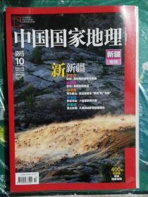 中国国家地理/新疆专辑