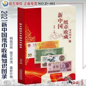 2021年最新珍藏版《新中国纸币收藏知识图录》 (国内除新疆、西藏、青海外包邮)