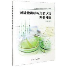 检验检测机构资质认定案例分析(第2册)