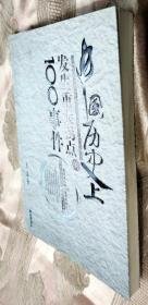 中国历史上发生重大拐点的100事件(2011一版一印)