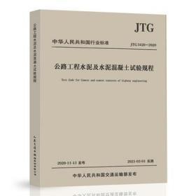 JTG 3420-2020 公路工程水泥及水泥混凝土试验规程