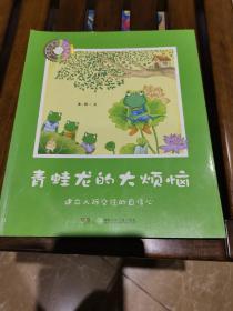 中国儿童文学大家绘本:青蛙龙的大烦恼