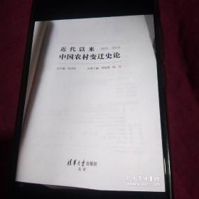 近代以来中国农村变迁史论(第四卷1978-2012)
