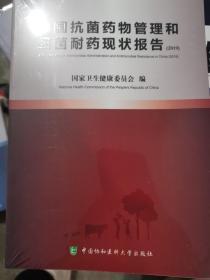 中国抗菌药物管理和细菌耐药现状报告(2019)