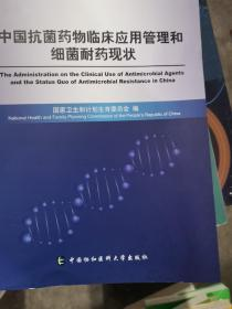 中国抗菌药物临床应用管理和细菌耐药现状