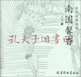 实用白描画稿:南国馨香