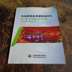 市场营销业务模型说明书  第二篇  计量运行管理分册