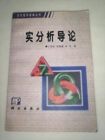 实分析导论   现代数学基础丛书