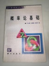 概率论基础   现代数学基础丛书