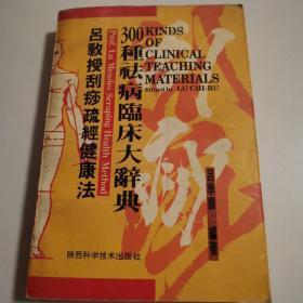 吕教授刮痧疏经健康法——300种祛病临床大辞典