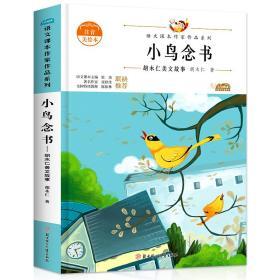 阅时光:语文课本作家作品系列小鸟念书