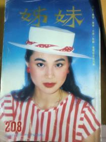 姊妹画报第208期凤飞飞