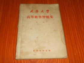 天津大学高等数学习题集(第一册、第二册、第三册)