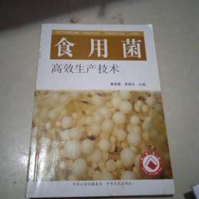 食用菌高效生产技术