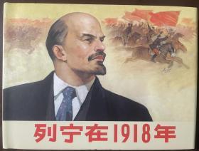 人美签名小精 列宁在1918年 马程签名