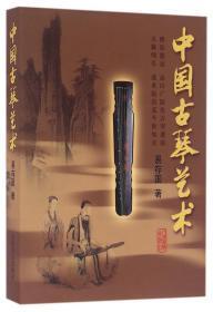 全新正版中国古琴艺术(附光盘)