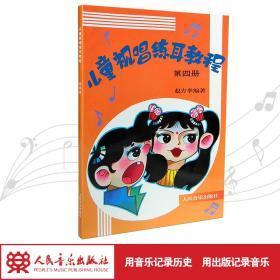 全新正版儿童视唱练耳教程(4)