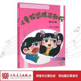 全新正版儿童视唱练耳教程(5)