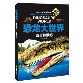 恐龙大世界 漫步侏罗纪 [3-6岁] [Dinosaurs World]