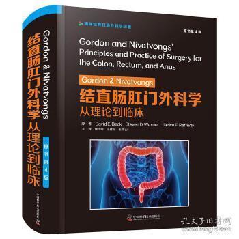 Gordon&Nivatvongs结直肠肛门外科学:从理论到临床(原书第4版)