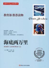 海底两万里 读物 黑龙江美术出版社 无障碍名著大阅读系列 热爱阅读 亲近经典 正版