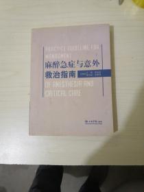 麻醉急病与意外救治指南【封底有字】