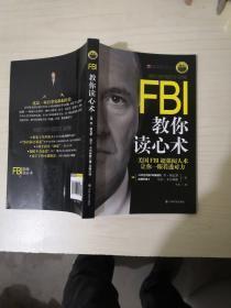 FBI教你读心术