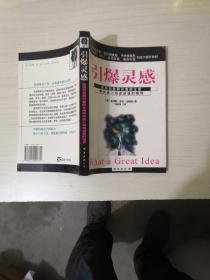 引爆灵感:新经典文库
