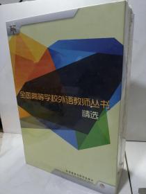 全国高等学校外语教师丛书精选【未开封】