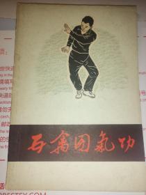 五禽图(余德华  版)