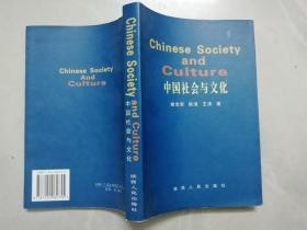 Chinese Society and Culture 中国社会与文化【中英文对照】