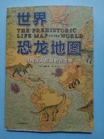 世界恐龙地图:寻找令人惊异的古生物(全彩手绘版)
