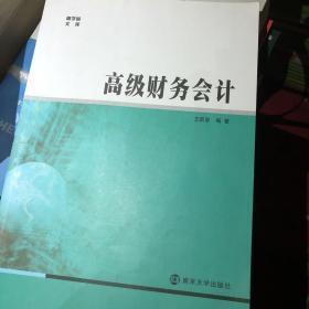 商学院文库 高级财务会计 王跃堂