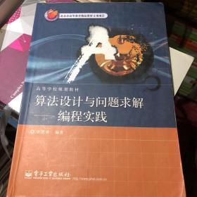 算法设计与问题求解:编程实践/高等学校规划教材 李清勇