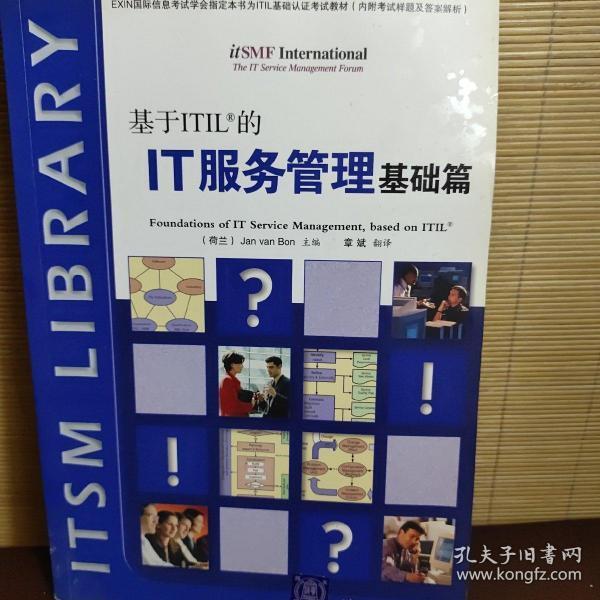基于ITIL的IT服务管理基础篇