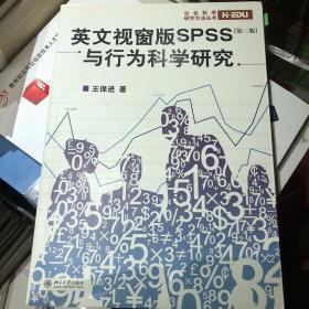 英文视窗版SPSS与行为科学研究 王保进