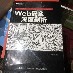 Web安全深度剖析 张炳帅