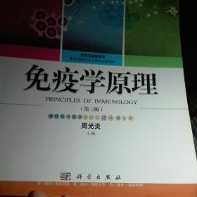 研究生教学用书:免疫学原理(第3版)周光炎