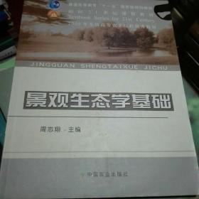 """景观生态学基础/普通高等教育""""十一五""""国家级规划教材 周志翔"""