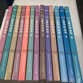 大英儿童百科全书 第1、2、3、4、5、6、7、8、9、11、12、13、14、15、16册(15本合售)