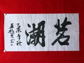 书画11579,著名书法家【王超夫】书法