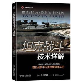 坦克战斗技术详解/军事指挥官系列