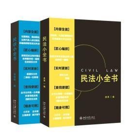 民诉小全书+民法小全书共2册