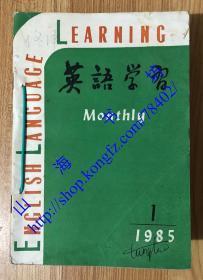 英语学习 1985年合订本(1-12期)