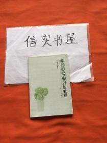 普通话语音训练教程