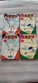 卡通漫画  恋爱游戏(第一册、第二册、第三册、第四册) 四本合售 私藏品好