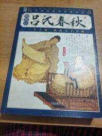 吕氏春秋(插图本)