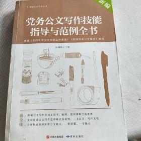 新编党务公文写作技能指导与范例全书