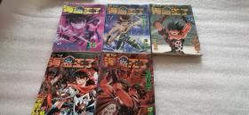 卡通漫画 海盗王子 6.7.8.12.15 共计5本合售 私藏品好
