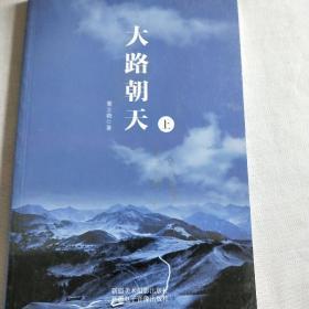 读读当代名家文库·董立勃长篇小说文集:大路朝天